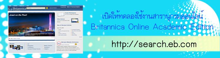 �Դ��鷴�ͧ��ҹ���ҹء����Ź� Britannica Online Academic Edition