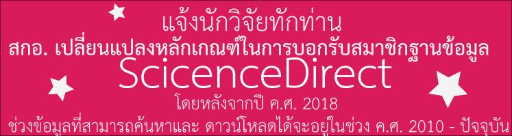 สกอ. เปลี่ยนแปลงหลักเกณฑ์ในการบอกรับสมาชิกฐานข้อมูล ScicenceDirect